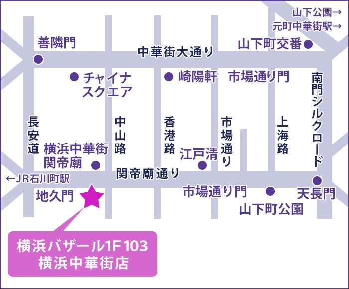 横浜中華街店の地図